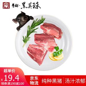 普甜・黑真珠 黑猪肉 汤骨400g 莆田黑猪 生鲜猪骨头 煲汤火锅食材 19.8元(需用券)