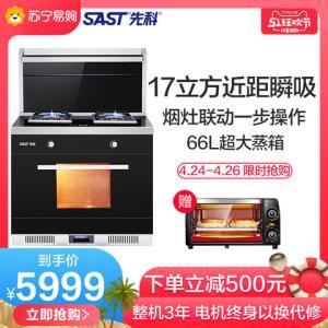 SAST/先科 T6XZ集成灶蒸箱一体灶侧吸下排式环保灶5999元