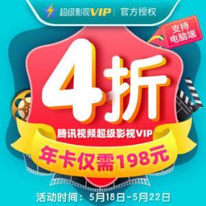 京东 腾讯视频超级影视vip会员12个月 198元,适用于 电视TV端