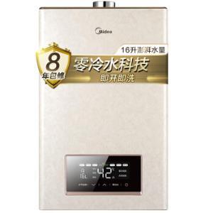 Midea 美的 JSQ30-16HT5 16升 燃气热水器 2999元