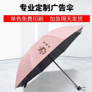 轩明 8骨折叠晴雨伞 65*100cm  包邮 券后11.8元