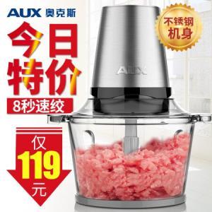 奥克斯(AUX)绞肉机 家用电动不锈钢搅拌机切碎蒜菜打肉馅机 婴儿辅食料理机 J22 99元