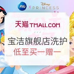 天�精�x ����官方旗�店 以公主之名 ��人洗�o��龅椭临I一�一,��家迪士尼公主限量�Y盒