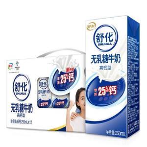 伊利 纯牛奶 舒化高钙无乳糖 250ml*12盒 *3件90.32元包邮(双重优惠)