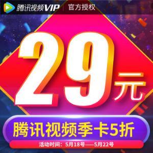 腾讯视频VIP会员3个月 29元