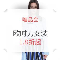 唯品会 ochirly/欧时力女装-最后疯抢专场    1.8折起