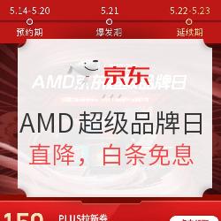 京东 AMD超级品牌日 芯锐之选    多款产品直降好价,大额优惠券,部分白条6期免息。AMD YES!