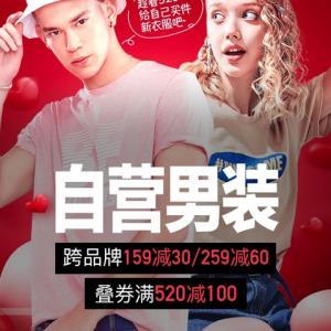 京东 自营男装 特惠专场    跨品牌满159减30,叠加满520减100
