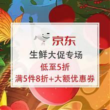 京东商城先领券:生鲜大促专场,低至5折    满5件8折,叠加满299减80券