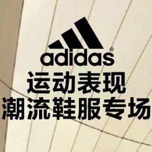 adidas 阿迪达斯 潮流鞋服专场    2.3折起