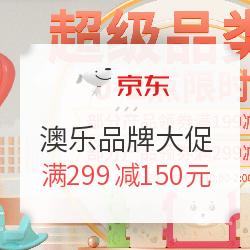 京东 超级品类日 澳乐品牌大促    领券满199减100、满299减150