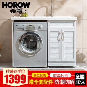 希箭/HOROW太空铝洗衣机柜带搓板台盆洗衣机浴室柜洗衣柜组合套装 白木色120cm(左右盆可选,默认发右盆)1389元