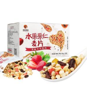 南农  水果果仁麦片 营养代餐冲饮谷物 250g(25g*10袋) 10.8元(需用券)