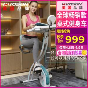 美国HARISON 智能动感单车 家用健身车静音减肥室内自行车 办公桌式健身车 汉臣健身器材 .SUPERBIKE B9 999元