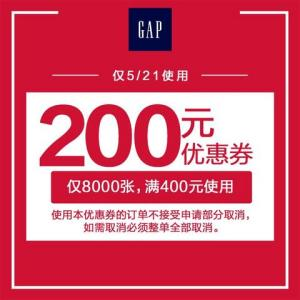 GAP 盖璞 官方旗舰店满400元-200元店铺优惠券    0.1元