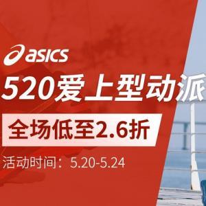 当当 ASICS旗舰店促销活动    全场低至2.6折