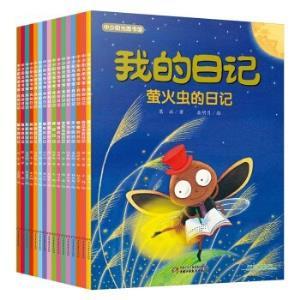 《我的日记》(套装全16册) 75元