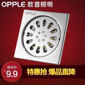 OPPLE 不锈钢洗衣机淋浴防臭地漏卫生间下水道大流量套装-XG 经济款拉丝 干湿通用地漏9.9元