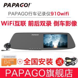 PAPAGO 趴趴狗 行车记录仪前后双镜头同录 910WiFi-标配 64G卡 全国安装 488元