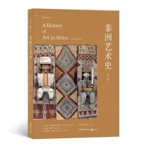 《非洲艺术史》(第二版) 70.6元包邮(双重优惠)