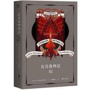 《克苏鲁神话 III》(豪华精装版) 66.2元,可200-130