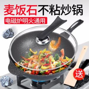 韩式不粘锅少油烟麦饭石涂层炒锅30cm 送木铲和锅盖 79元