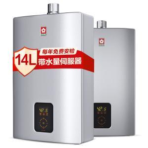 前1000:Sakura/樱花 JSQ28-C 14升燃气热水器天然气家用恒温强排式抗强风  1249.5元