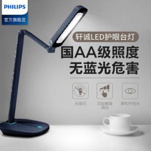 飞利浦(PHILIPS) 轩诚LED调光护眼台灯宿舍书桌阅读床头灯深空蓝 398元