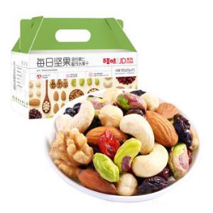百草味 混合坚果休闲食品送女友 年货礼物 每日坚果525g *2件 124元(合62元/件)