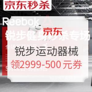 促销活动:            京东 锐步品牌运动器械秒杀专场领2999-500元优惠券