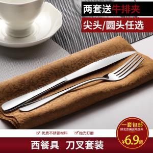 0点开始:创健 加厚牛排刀叉餐具 三件套  券后6.9元