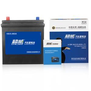 超威 汽车蓄电池38B20R汽车电瓶12V飞度 哈飞百利 北斗星 以旧换新上门安装268元