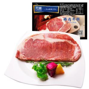 元盛 眼肉牛排 180g *16件 167元(合10.44元/件)