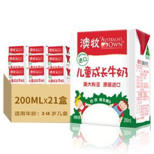 原装进口澳牧儿童成长牛奶高端全脂学生早餐奶200ml*21盒*2件 203.5元(需用券,合101.75元/件)