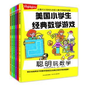 《美国小学生经典数学游戏》(套装共6册) 40元