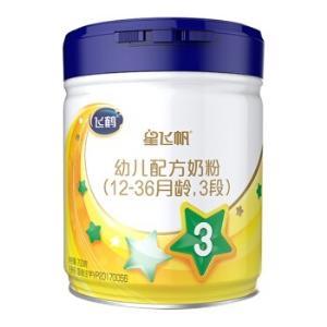 11日22点:飞鹤星飞帆幼儿配方奶粉3段700克 263元