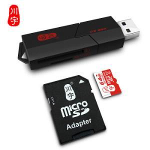 川宇USB3.0高速SD相机卡TF手机卡多功能二合一读卡器C30719.9元
