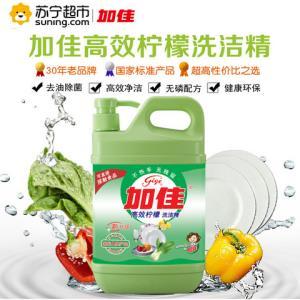 加佳高效柠檬洗洁精1.68kg 9.9元