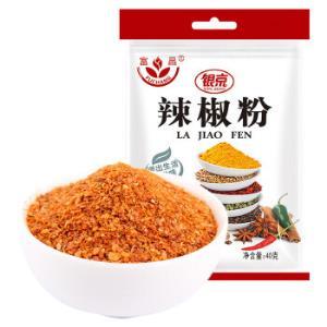 富昌辣椒粉香辛烧烤调味料40g*2件4.5元(合2.25元/件)