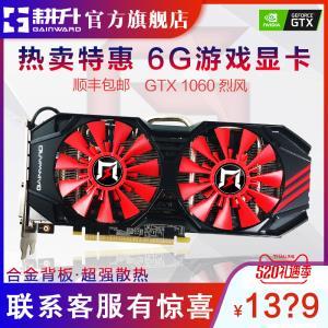 耕升(GAINWARD) GTX1060 追风 6GB D5 显卡  券后1339元