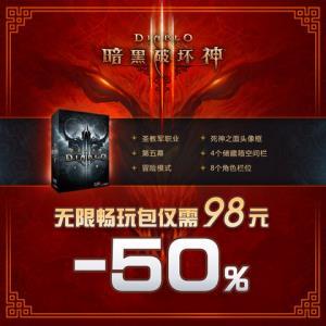 《暗黑破坏神3:夺魂之镰》无限畅玩包118元