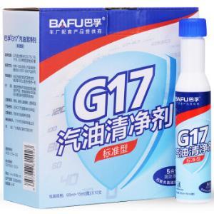 巴孚(BAFU)G17标准型燃油清净剂汽油添加剂燃油宝10支装*2件 258元(合129元/件)