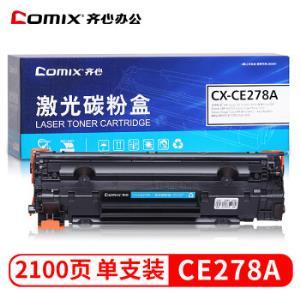 齐心(COMIX)CX-CE278A硒鼓(适用惠普HP78A/278A/P1566/P1606dn/M1536dnf/P1560/佳能CRG-328/MF4452/4410*3件107元(合35.67元/件)