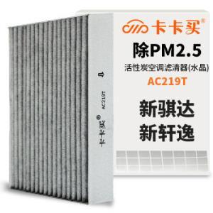 卡卡买水晶三效空调滤芯汽车空调滤清器/日产新骐达1.6/1.6T/新轩逸1.6/1.8(12-16)/原厂升级(除甲醛)AC219T*2件74.86元(合37.43元/件)
