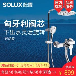 松霖下出水淋浴器顶喷淋雨沐浴增压冷热水喷头花洒套装899元
