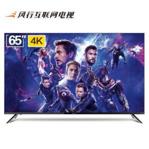 风行电视65Y365英寸4K液晶电视2599元