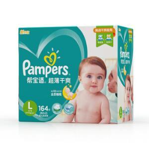 10日0点、百亿补贴:Pampers帮宝适超薄干爽系列婴儿纸尿裤L164片83元包邮