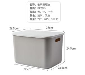 BELO百露带盖塑料收纳盒大号*3件 62.79元(合20.93元/件)