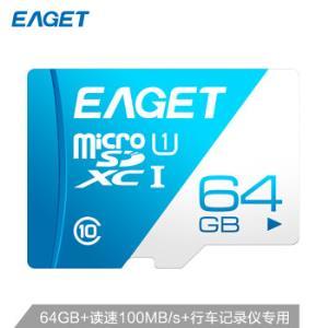 EAGET忆捷T1TF存储卡Class1064GB 38.8元