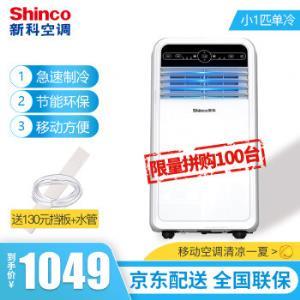 Shinco新科KY-20F1移动空调小1P    929元